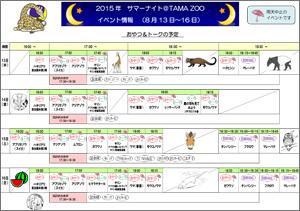 「サマーナイト@TamaZoo 2014」8/13〜8/17のイベント情報チラシ