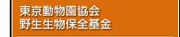 東京動物園協会 野生生物保全基金