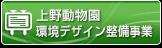 上野動物園 サイン整備事業