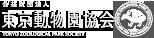 東京動物園協会