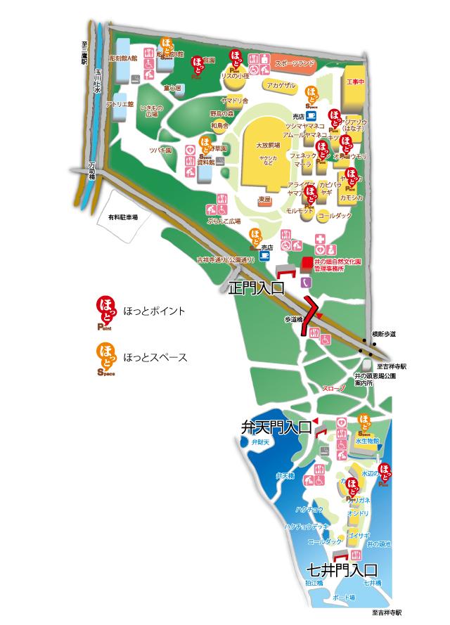 井の頭自然文化園ほっとマップ
