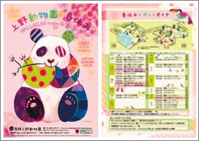 上野動物園の春休み2014チラシ