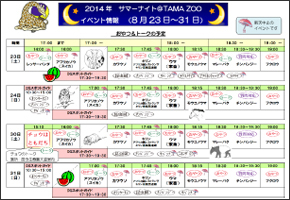 「サマーナイト@TamaZoo 2014」8/23〜8/31のイベント情報チラシ