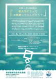 開園25周年記念講演会