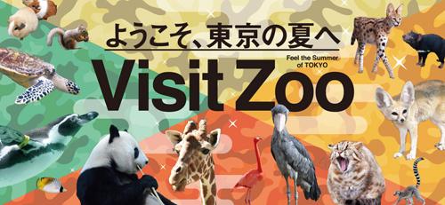 """ようこそ、東京の夏へ VISITZOO""""/><br>特設ページ「ようこそ、東京の夏へ VISITZOO」</a></center><BR>  </div>                          </FONT> <br><br>     </TD>         </TR>       </TABLE>     </TD>     <TD><IMG SRC="""