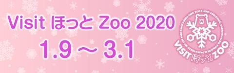 冬にしか味わえない動物園・水族園の魅力満載のキャンペーン「Visit ほっと Zoo 2020」
