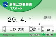 https://www.tokyo-zoo.net/zoo/ueno/annual_pass/img/photo_pass.jpg